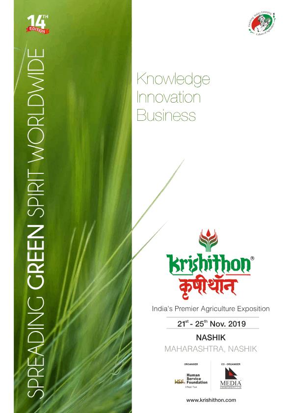 Krishithon 2019 Brochure