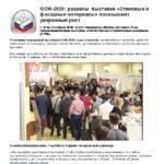 OSM - Construction Materials 2020 Invitation