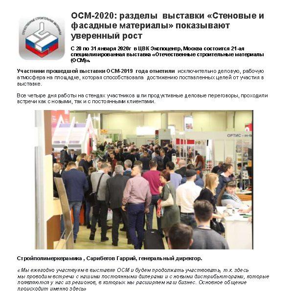 OSM – Construction Materials 2020 Invitation