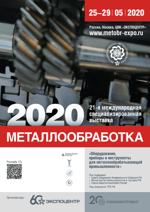 METALLOOBRABOTKA 2020 Invitation